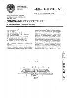 Патент 1511041 Способ ремонта трубопроводов