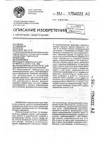 Патент 1754222 Распылительный пистолет для двухкомпонентных материалов