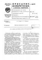 Патент 485178 Способ получения сульфатной целлюлозы