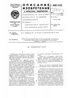 Патент 661142 Плунжерный насос