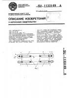 Патент 1133149 Стенд для испытания тормозов