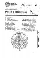 Патент 1417925 Режущий механизм устройства для измельчения продуктов