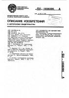Патент 1036390 Вспениватель для флотации полиметаллических руд