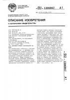 Патент 1306987 Вытяжной прибор текстильной машины