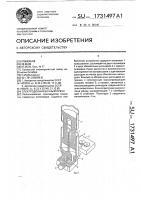 Патент 1731497 Электродообмазочный пресс