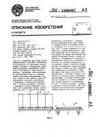 Патент 1266467 Устройство для съема транспортировочного колесного контейнера