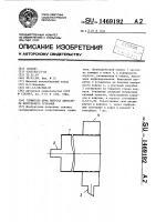 Патент 1469192 Глушитель шума выпуска двигателя внутреннего сгорания