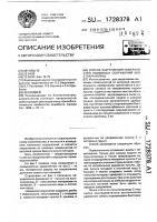 Патент 1728378 Способ закрепления поверхностей намывных сооружений хвостохранилищ