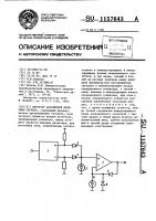 Патент 1157643 Детектор абсолютной величины сигнала