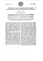 Патент 15199 Многоэтажная печь