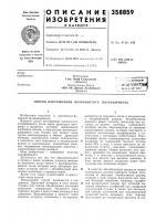 Патент 358859 Зоюэная ]: ;s*itiio-tex^ili'^ra«aiiв^'^ьп^-'отек'* i