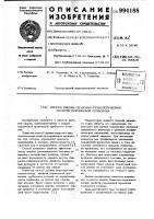 Патент 994188 Способ оценки сварочно-технологических свойств порошковой проволоки
