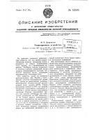 Патент 53505 Радиоприемное устройство