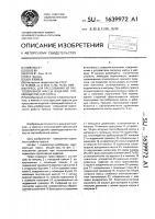 Патент 1639972 Пресс для прессования из пастообразной массы изделий, преимущественно типа колец