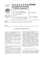 Патент 323240 Устройство для стыковки листов