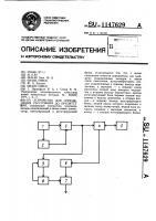 Патент 1147629 Устройство для определения расстояния до препятствия