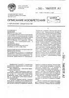 Патент 1661019 Устройство для управления торможением поезда