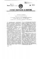 Патент 38868 Однокамерный пульзометр