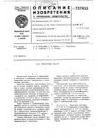 Патент 737433 Приборное масло