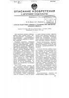 Патент 67914 Способ подготовки овчины к дублению при выработке обувного шеврета