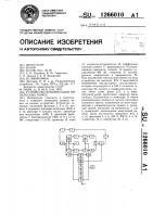 Патент 1266010 Устройство компенсации импульсных помех