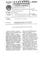 Патент 402324 Установка для вакуумного напыления