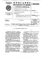 Патент 968490 Резонансный глушитель шума
