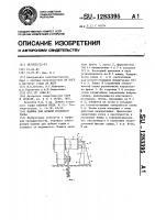 Патент 1283395 Машина для добычи кускового торфа