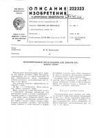 Патент 222323 Исполнительный орган машины для добычи кускового торфа