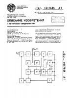 Патент 1617648 Следящий приемник псевдослучайных сигналов