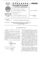 Патент 498328 Смазочное масло