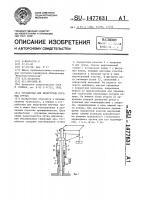 Патент 1477631 Устройство для перегрузки штучных грузов
