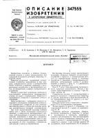Патент 347555 Патент ссср  347555