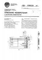 Патент 1594250 Подводный трубозаглубитель
