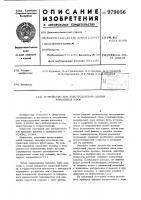 Патент 979056 Устройство для электродуговой сварки кольцевых швов