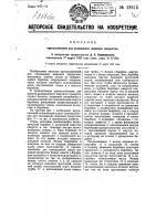 Патент 25614 Приспособление для охлаждения жировых продуктов