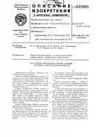 Патент 645905 Способ формования секций пакетов из ленты эластичного материала