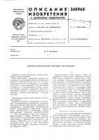 Патент 345965 Способ измельчения твердых л\атериалов