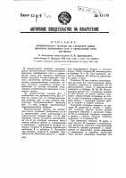 Патент 41199 Автоматический прибор для измерения длины проекции пройденного пути и превышений точек
