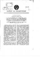 Патент 433 Подвижная хлебопекарная печь