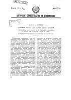 Патент 43713 Трепальная машина для стеблей лубяных растений