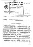 Патент 517135 Амплитудный детектор