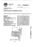Патент 1744428 Устройство для измерения несоосности отверстий