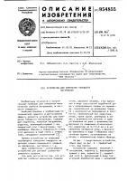 Патент 954855 Устройство для измерения твердости материалов