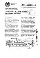 Патент 1221362 Шнековый пресс