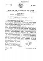 Патент 39487 Устройство для электромагнитного уравновешивания машинных валов