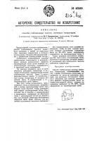 Патент 48580 Способ стабилизации частоты ламповых генераторов