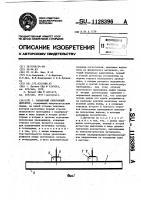 Патент 1128396 Балансный синхронный детектор