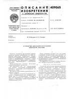 Патент 409065 Устройство для контроля наклона плоскости изделия