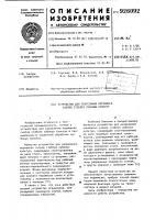 Патент 926092 Устройство для разрезания перевясел снопов стеблей лубяных культур